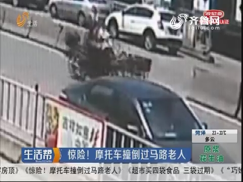 济宁:惊险!摩托车撞倒过马路老人