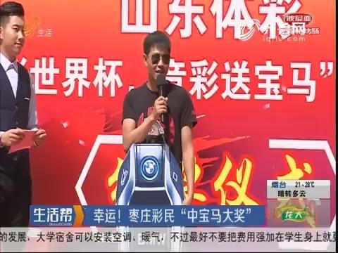 """幸运!枣庄彩民""""中宝马大奖"""""""