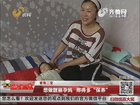 """【家有二宝】济宁:想做靓丽孕妈 那得多""""保养"""""""