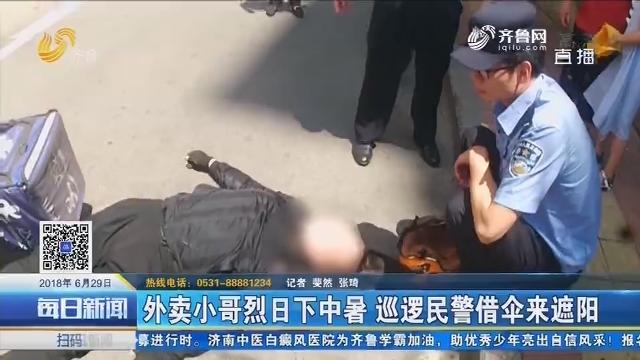 济南:外卖小哥烈日下中暑 巡逻民警借伞来遮阳