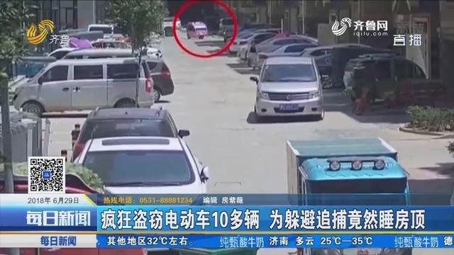 临沂:疯狂盗窃电动车10多辆 为躲避追捕竟然睡房顶