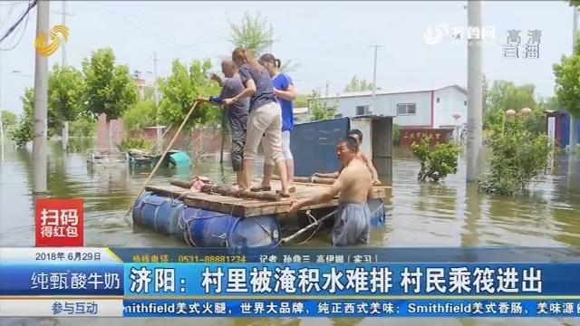 济阳:村里被淹积水难排 村民乘筏进出