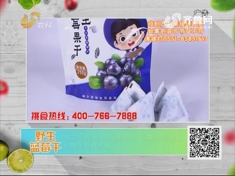 20180629《中国原产递》:野生蓝莓干