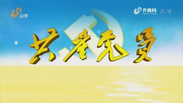 20180629《共产党员》:古田会议精神——永放光芒