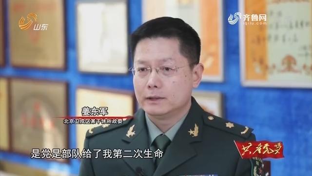 【新时代先锋】周智夫——忠党爱民 以身许国