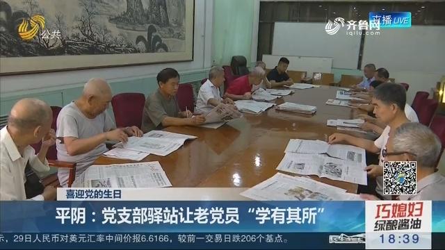 """【喜迎党的生日】平阴:党支部驿站让老党员""""学有其所"""""""