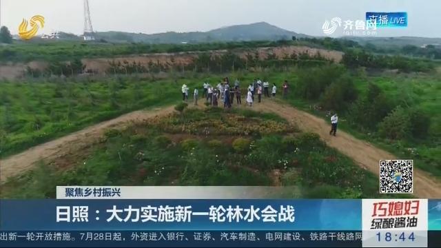 【聚焦乡村振兴】日照:大力实施新一轮林水会战
