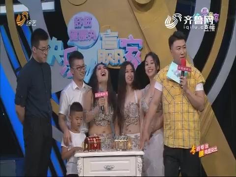 20180629《快乐大赢家》:小美女恋上大叔 大叔现场表白