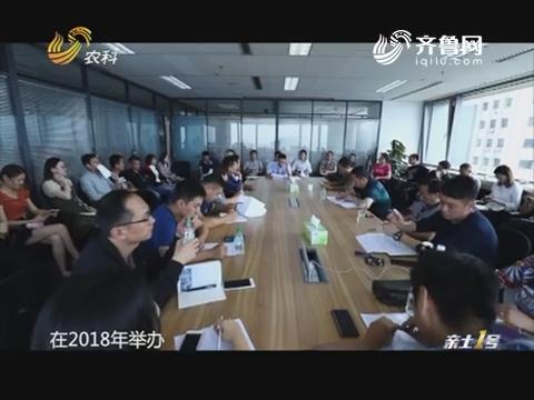 【中国农业创富大会特别节目】2018中国农业创富大会纪实
