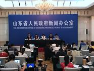 解读《山东省医养健康产业发展规划(2018-2022年)》发布会