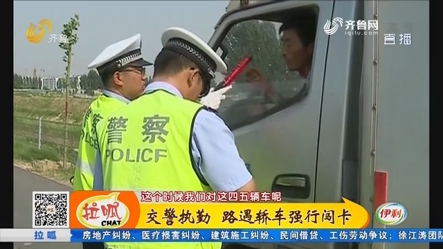 淄博:交警执勤 路遇轿车强行闯卡