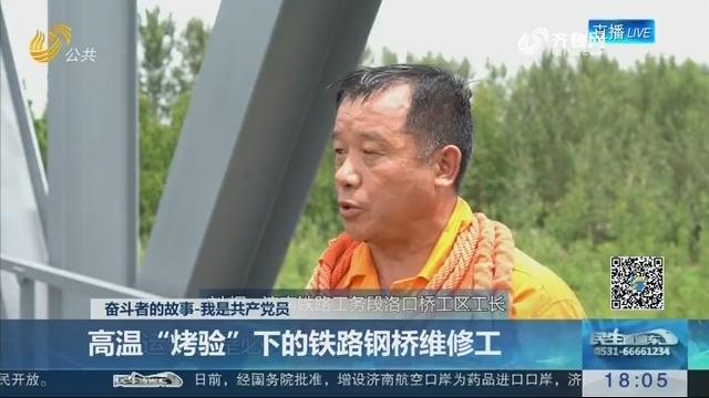 """【奋斗者的故事-我是共产党员】高温""""烤验""""下的铁路钢桥维修工"""