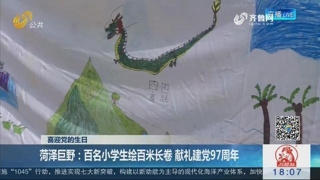 【喜迎党的生日】菏泽巨野:百名小学生绘百米长卷 献礼建党97周年