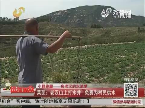 【小群跑腿——房老汉的水池梦】莱芜:老汉山上打水井 免费为村民供水