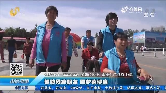寿光:帮助残疾朋友 圆梦菜博会