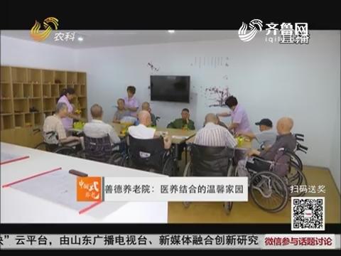 【中国式养老】善德养老院:医养结合的温馨家园