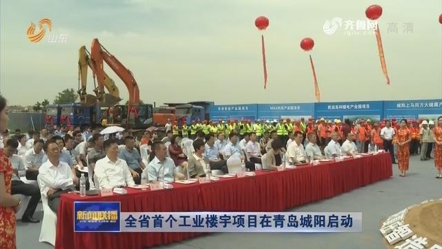全省首个工业楼宇项目在青岛城阳启动