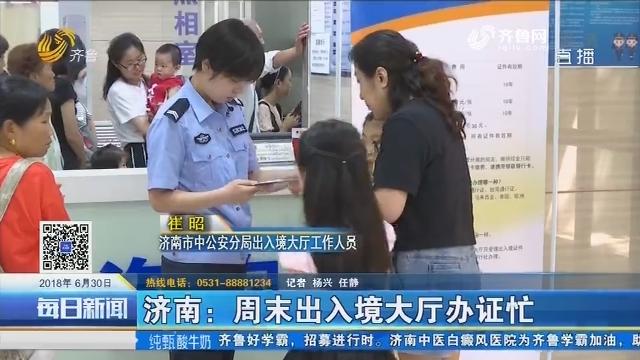 济南:周末出入境大厅办证忙