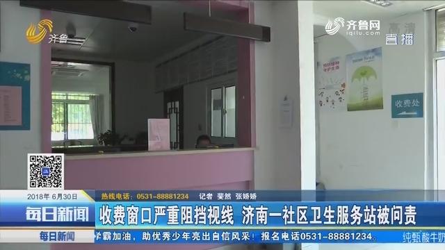 收费窗口严重阻挡视线 济南一社区卫生服务站被问责