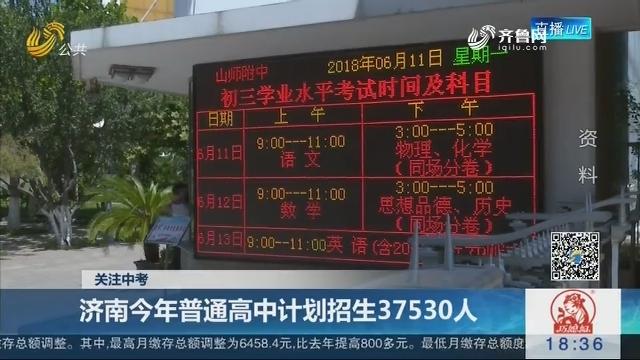 【关注中考】济南2018年普通高中计划招生37530人