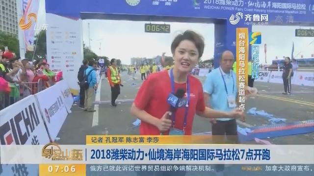 【闪电连线】2018潍柴动力·仙境海岸海阳国际马拉松7点开跑