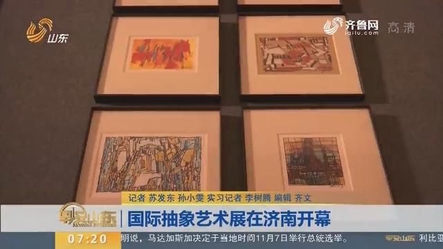 国际抽象艺术展在济南开幕