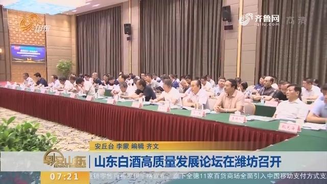 山东白酒高质量发展论坛在潍坊召开