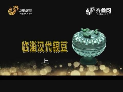 2018年06月30日《齐风》:临淄汉代银豆(上)