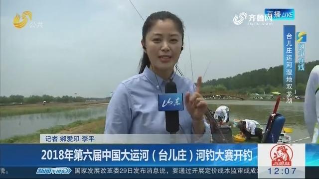 【闪电连线】2018年第六届中国大运河(台儿庄)河钓大赛开钓