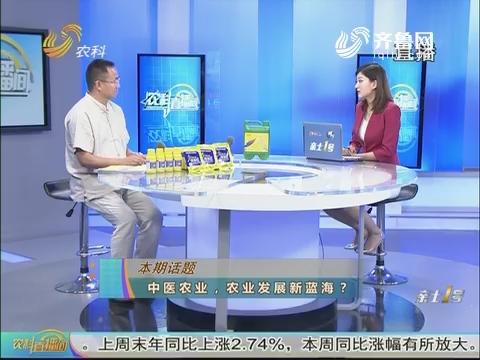 20180701《农科直播间》:中医农业,农业发展新蓝海?