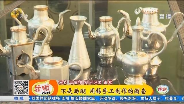 【留·传】商河:不是西湖 用锡手工制作的酒壶