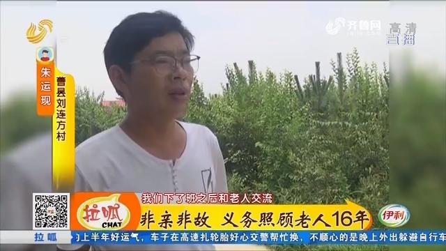 曹县:非亲非故 义务照顾老人16年