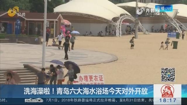 洗海澡啦!青島六大海水浴場7月1日對外開放