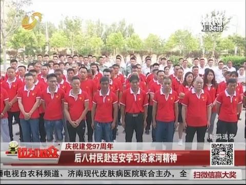【庆祝建党97周年】后八村民赴延安学习梁家河精神