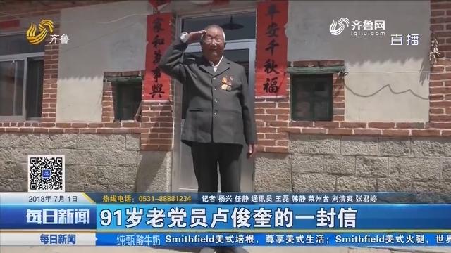 烟台:91岁老党员卢俊奎的一封信