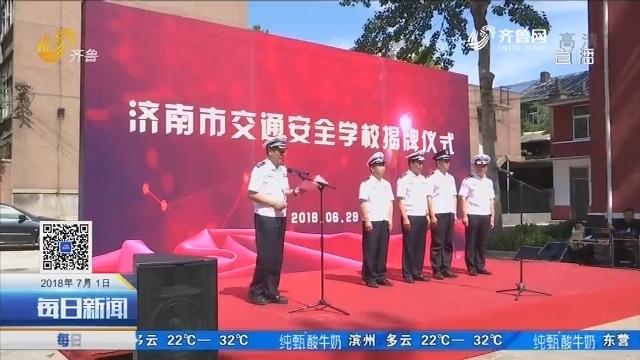 济南市交通安全学校揭牌仪式举行