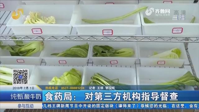 济南入市食用农产品委托第三方检测 为期一年