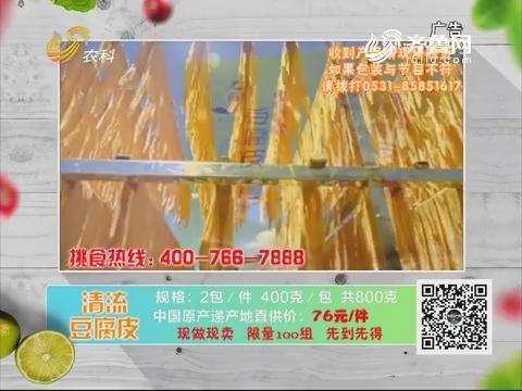 20180701《中国原产递》:清流豆腐皮