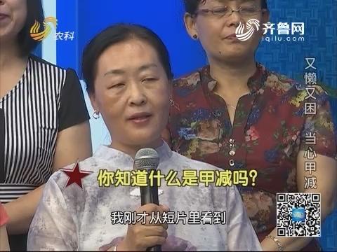 20180701《名医话健康》:名医周新丽——又懒又困 当心甲减