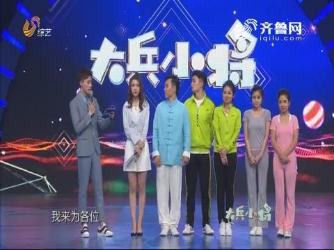 20180701《大兵小将》:杨大六姚蓉蓉挑战柔术表演