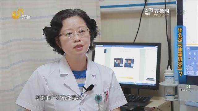 """2018年07月01日《生活大调查》:什么是""""冰箱胃炎""""?"""