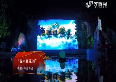 20180506《唱响龙都longdu66龙都娱乐》:首届济南三月三曲水流觞文化节