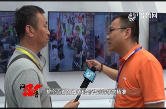 《问安齐鲁》06-30播出:《高科技新产品  护佑消防安全》