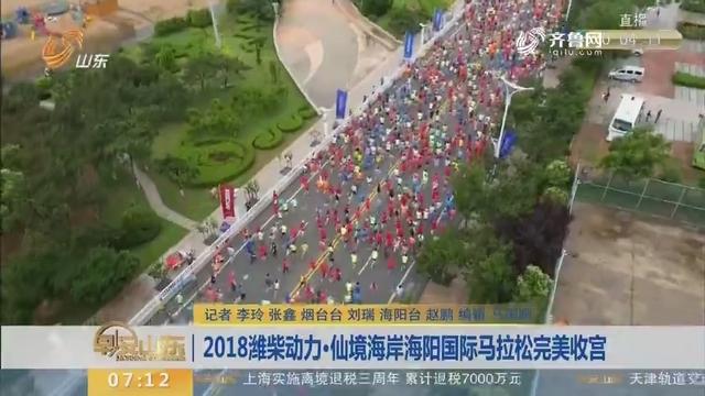 【闪电新闻排行榜】2018潍柴动力·仙境海岸海阳国际马拉松完美收宫