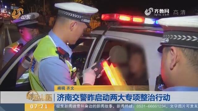 济南交警7月1日启动两大专项整治行动