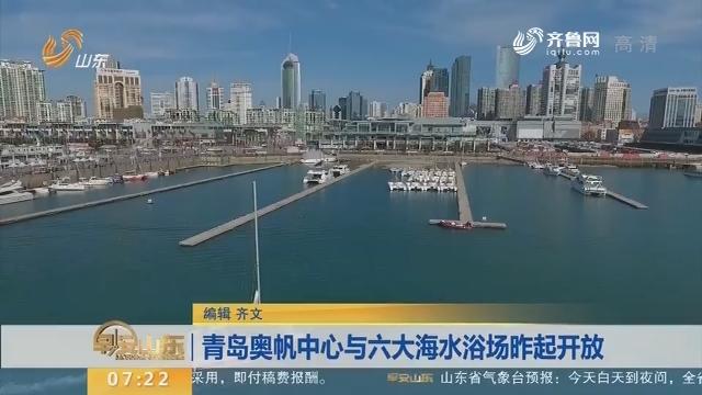 青岛奥帆中心与六大海水浴场7月1日起开放