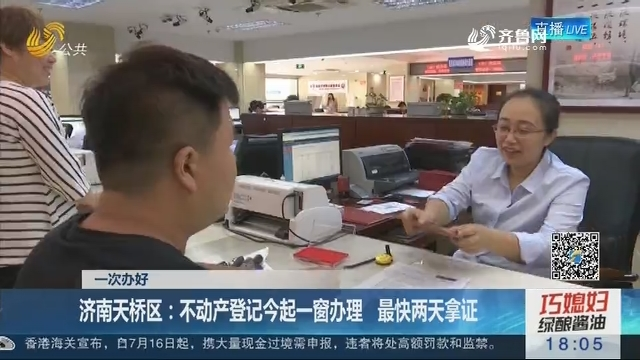 【一次办好】济南天桥区:不动产登记今起一窗办理 最快两天拿证