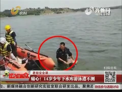 【暑期安全课】痛心!14岁少年下水库游泳遭不测