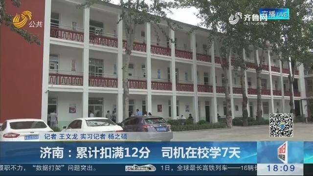 济南:累计扣满12分 司机在校学7天