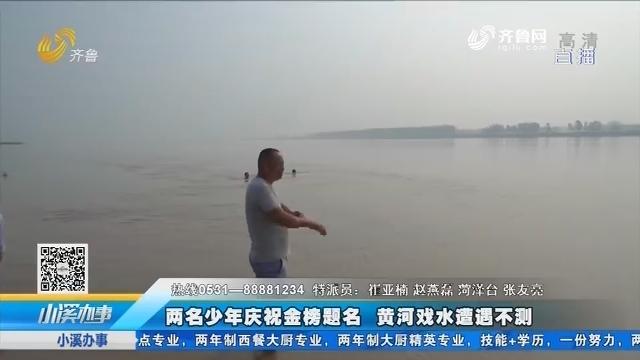 菏泽:两名少年庆祝金榜题名 黄河戏水遭遇不测